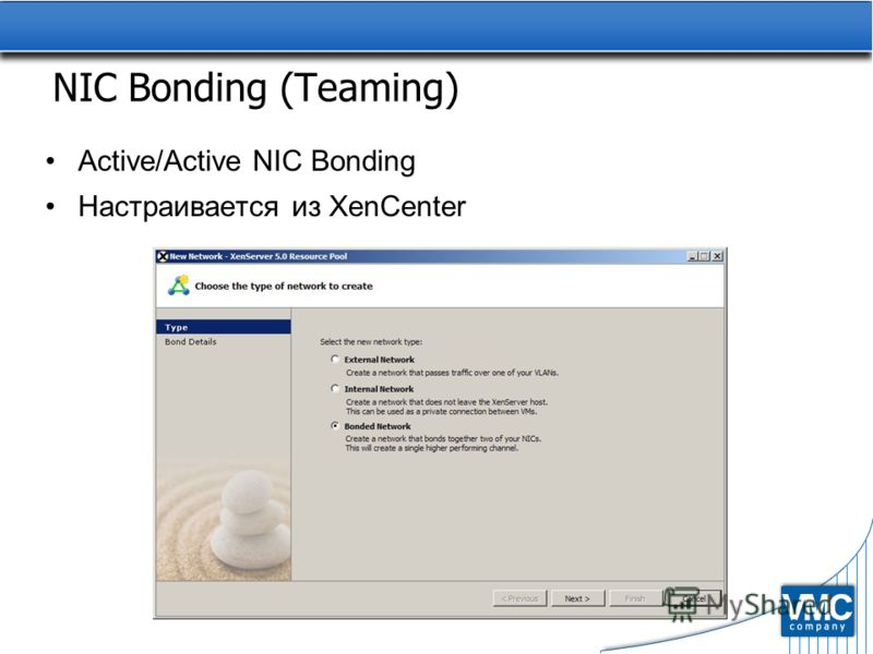 NIC Bonding (Teaming) Active/Active NIC Bonding Настраивается из XenCenter