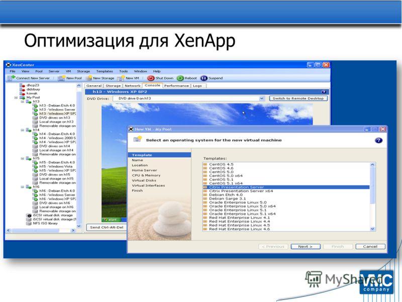 Оптимизация для XenApp