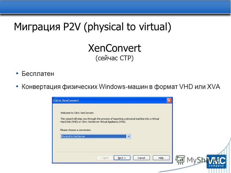 Миграция P2V (physical to virtual) XenConvert (сейчас CTP) Бесплатен Конвертация физических Windows-машин в формат VHD или XVA