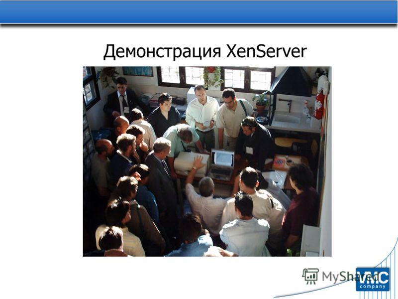 Демонстрация XenServer