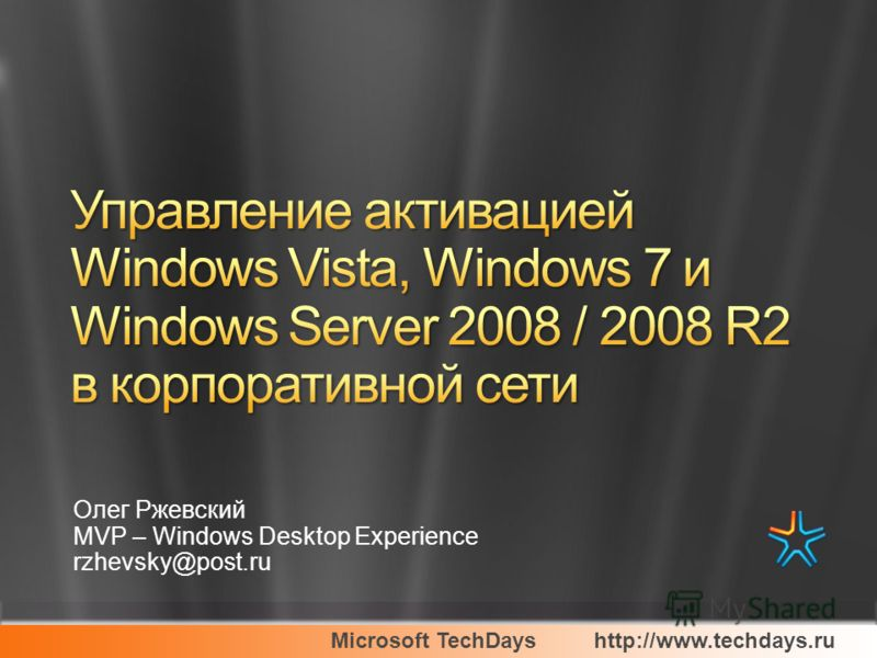 Microsoft TechDayshttp://www.techdays.ru Олег Ржевский MVP – Windows Desktop Experience rzhevsky@post.ru