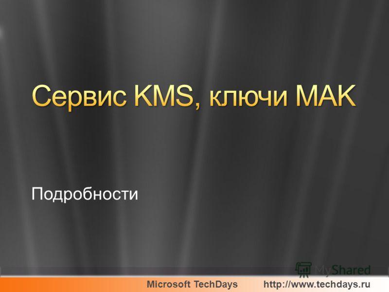 Microsoft TechDayshttp://www.techdays.ru Подробности