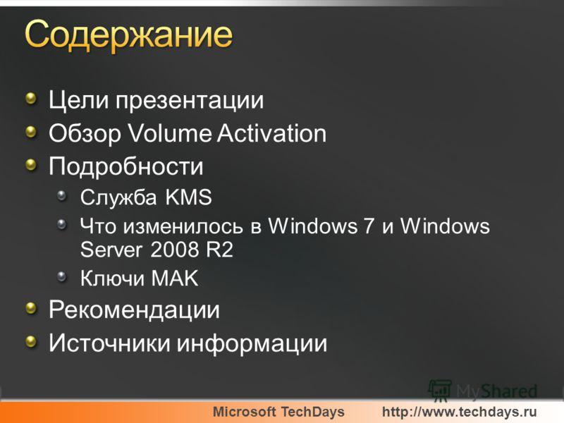 Microsoft TechDayshttp://www.techdays.ru Цели презентации Обзор Volume Activation Подробности Служба KMS Что изменилось в Windows 7 и Windows Server 2008 R2 Ключи MAK Рекомендации Источники информации