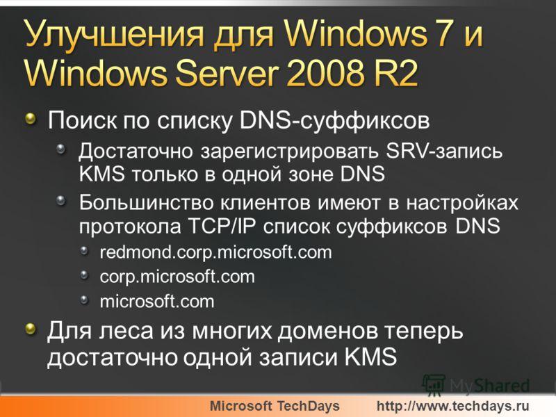 Microsoft TechDayshttp://www.techdays.ru Поиск по списку DNS-суффиксов Достаточно зарегистрировать SRV-запись KMS только в одной зоне DNS Большинство клиентов имеют в настройках протокола TCP/IP список суффиксов DNS redmond.corp.microsoft.com corp.mi