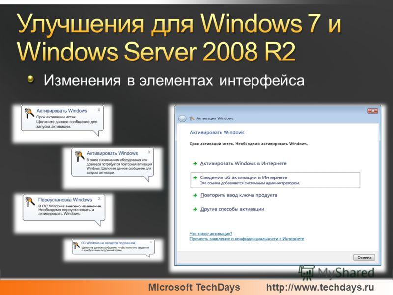 Microsoft TechDayshttp://www.techdays.ru Изменения в элементах интерфейса