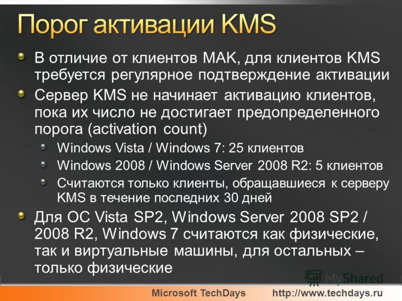 Microsoft TechDayshttp://www.techdays.ru В отличие от клиентов MAK, для клиентов KMS требуется регулярное подтверждение активации Сервер KMS не начинает активацию клиентов, пока их число не достигает предопределенного порога (activation count) Window
