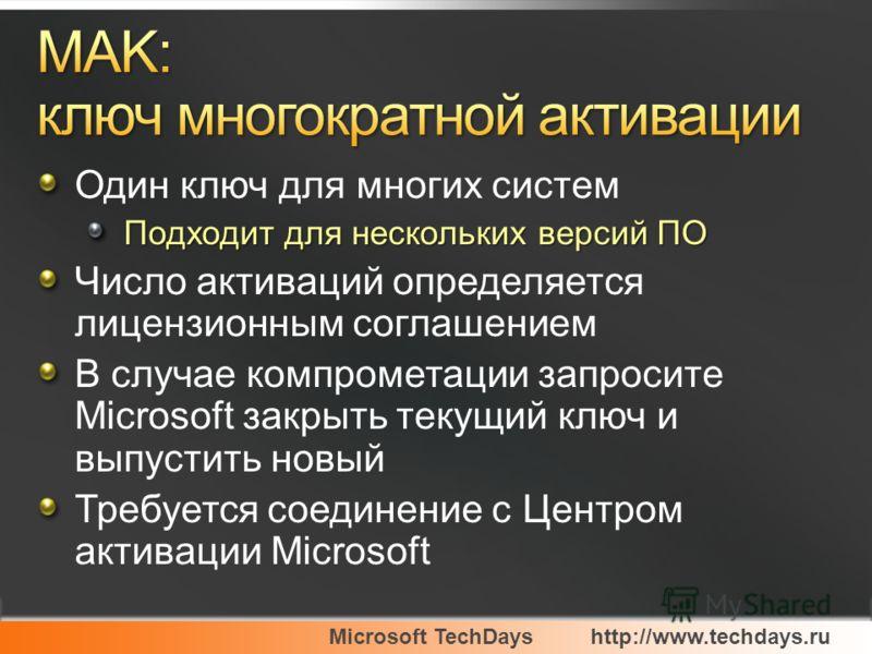 Microsoft TechDayshttp://www.techdays.ru Один ключ для многих систем Подходит для нескольких версий ПО Число активаций определяется лицензионным соглашением В случае компрометации запросите Microsoft закрыть текущий ключ и выпустить новый Требуется с