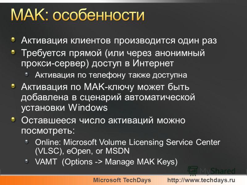 Microsoft TechDayshttp://www.techdays.ru Активация клиентов производится один раз Требуется прямой (или через анонимный прокси-сервер) доступ в Интернет Активация по телефону также доступна Активация по MAK-ключу может быть добавлена в сценарий автом