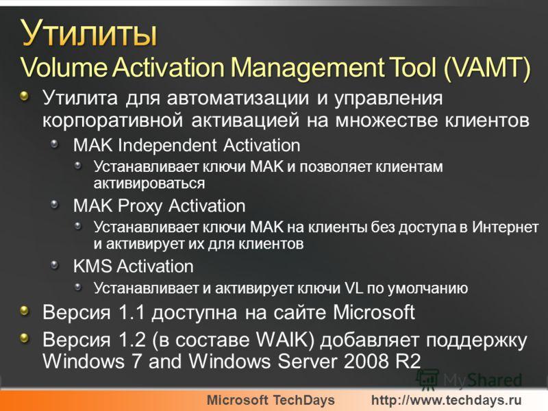 Microsoft TechDayshttp://www.techdays.ru Утилита для автоматизации и управления корпоративной активацией на множестве клиентов MAK Independent Activation Устанавливает ключи MAK и позволяет клиентам активироваться MAK Proxy Activation Устанавливает к