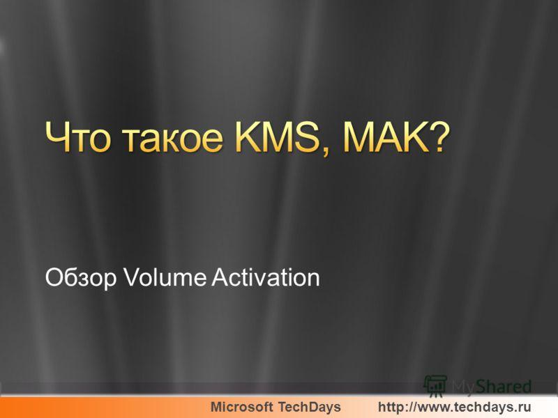 Microsoft TechDayshttp://www.techdays.ru Обзор Volume Activation