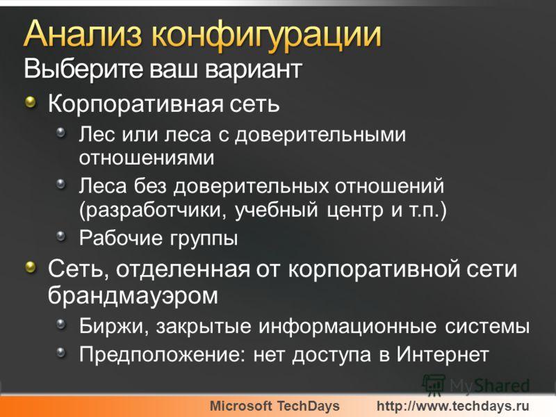 Microsoft TechDayshttp://www.techdays.ru Корпоративная сеть Лес или леса с доверительными отношениями Леса без доверительных отношений (разработчики, учебный центр и т.п.) Рабочие группы Сеть, отделенная от корпоративной сети брандмауэром Биржи, закр