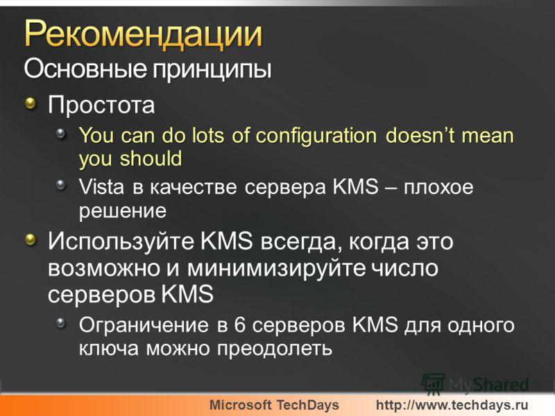 Microsoft TechDayshttp://www.techdays.ru Простота You can do lots of configuration doesnt mean you should Vista в качестве сервера KMS – плохое решение Используйте KMS всегда, когда это возможно и минимизируйте число серверов KMS Ограничение в 6 серв