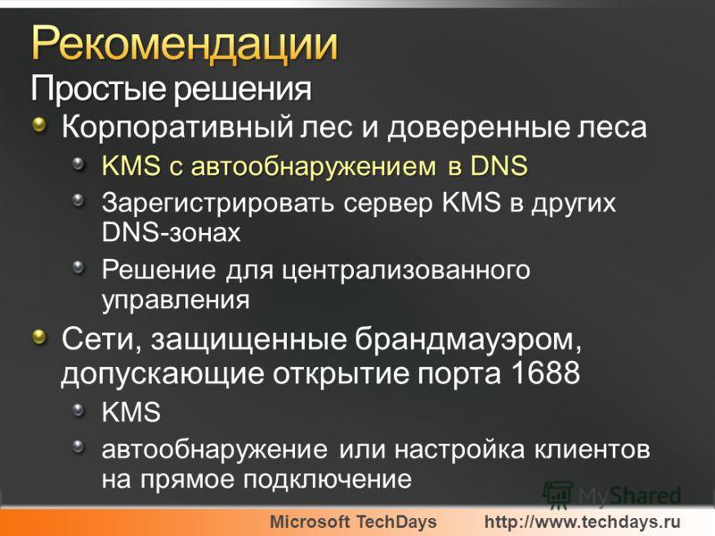Microsoft TechDayshttp://www.techdays.ru Корпоративный лес и доверенные леса KMS с автообнаружением в DNS Зарегистрировать сервер KMS в других DNS-зонах Решение для централизованного управления Сети, защищенные брандмауэром, допускающие открытие порт