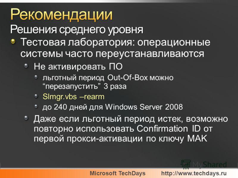 Microsoft TechDayshttp://www.techdays.ru Тестовая лаборатория: операционные системы часто переустанавливаются Не активировать ПО льготный период Out-Of-Box можноперезапустить 3 раза Slmgr.vbs –rearm до 240 дней для Windows Server 2008 Даже если льгот