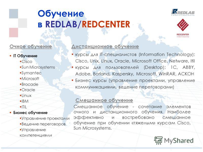 Обучение в REDLAB/REDCENTER Очное обучение IT Обучение Cisco Sun Microsystems Symantec Microsoft Brocade Oracle Linux IBM ITIL Бизнес обучение Управление проектами Ведение переговоров Управление компетенциями Дистанционное обучение курсы для IT-специ
