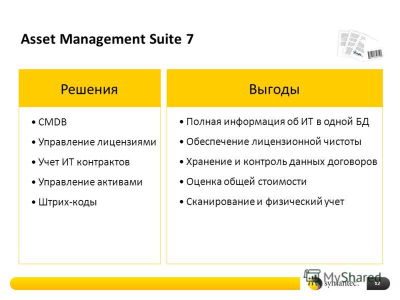 Asset Management Suite 7 12 Решения CMDB Управление лицензиями Учет ИТ контрактов Управление активами Штрих-коды Выгоды Полная информация об ИТ в одной БД Обеспечение лицензионной чистоты Хранение и контроль данных договоров Оценка общей стоимости Ск