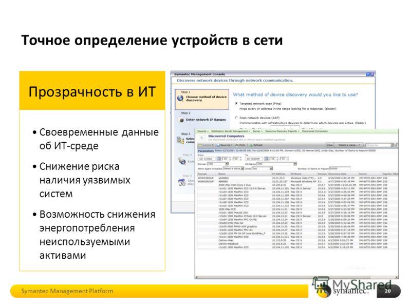 Точное определение устройств в сети 20 Прозрачность в ИТ Своевременные данные об ИТ-среде Снижение риска наличия уязвимых систем Возможность снижения энергопотребления неиспользуемыми активами Symantec Management Platform