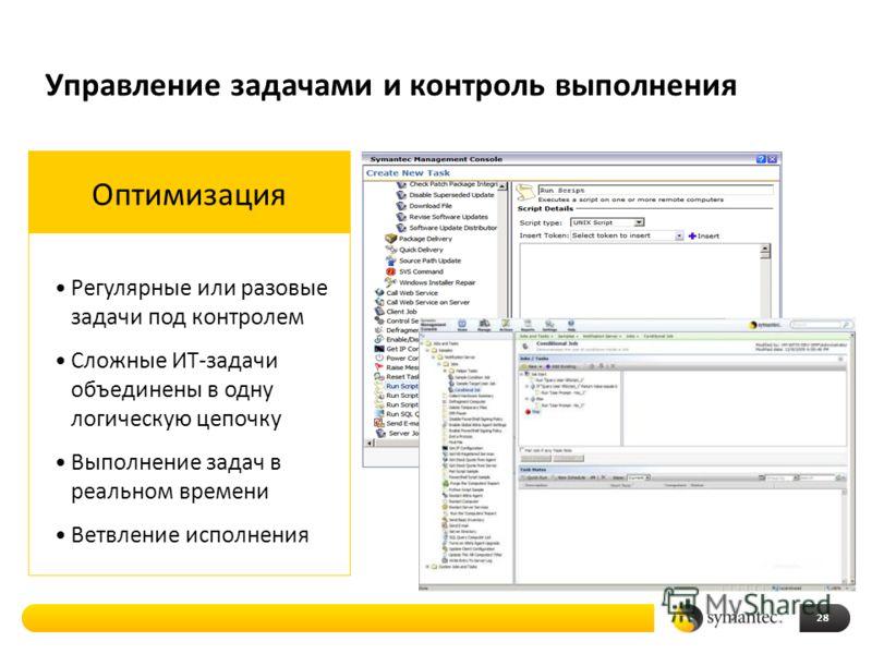 Управление задачами и контроль выполнения 28 Оптимизация Регулярные или разовые задачи под контролем Сложные ИТ-задачи объединены в одну логическую цепочку Выполнение задач в реальном времени Ветвление исполнения
