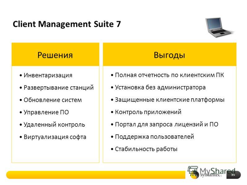 Client Management Suite 7 35 Решения Инвентаризация Развертывание станций Обновление систем Управление ПО Удаленный контроль Виртуализация софта Выгоды Полная отчетность по клиентским ПК Установка без администратора Защищенные клиентские платформы Ко