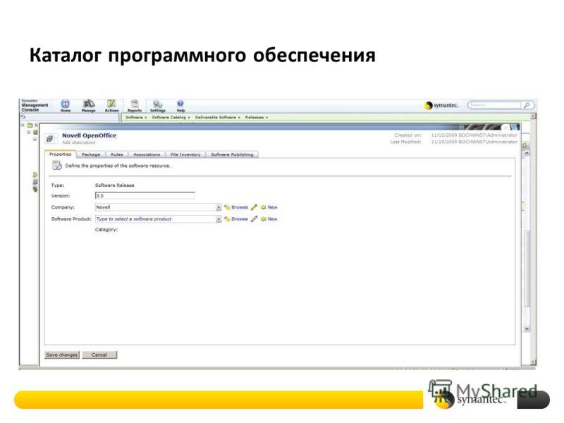 Каталог программного обеспечения