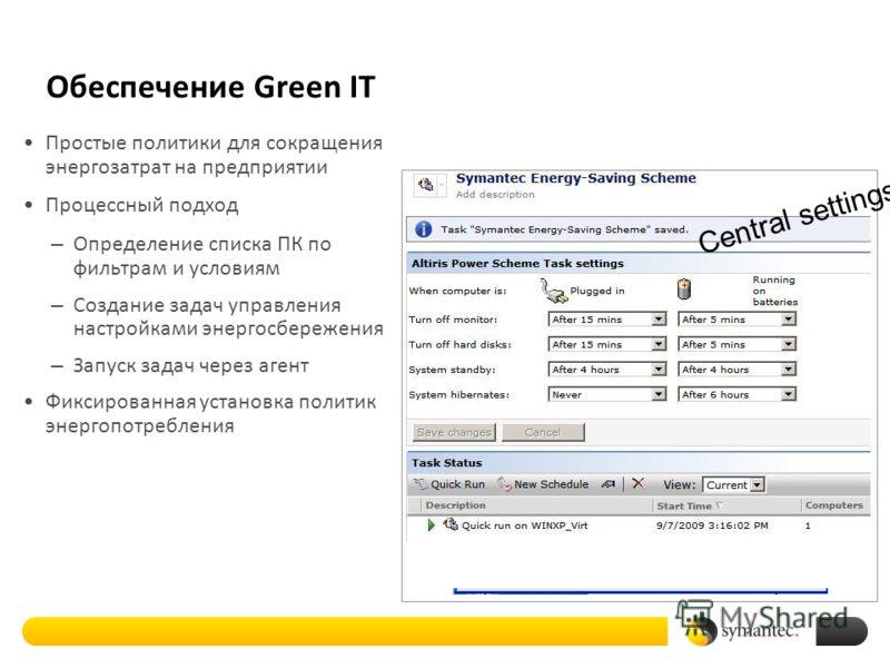 PC settings Обеспечение Green IT Простые политики для сокращения энергозатрат на предприятии Процессный подход – Определение списка ПК по фильтрам и условиям – Создание задач управления настройками энергосбережения – Запуск задач через агент Фиксиров