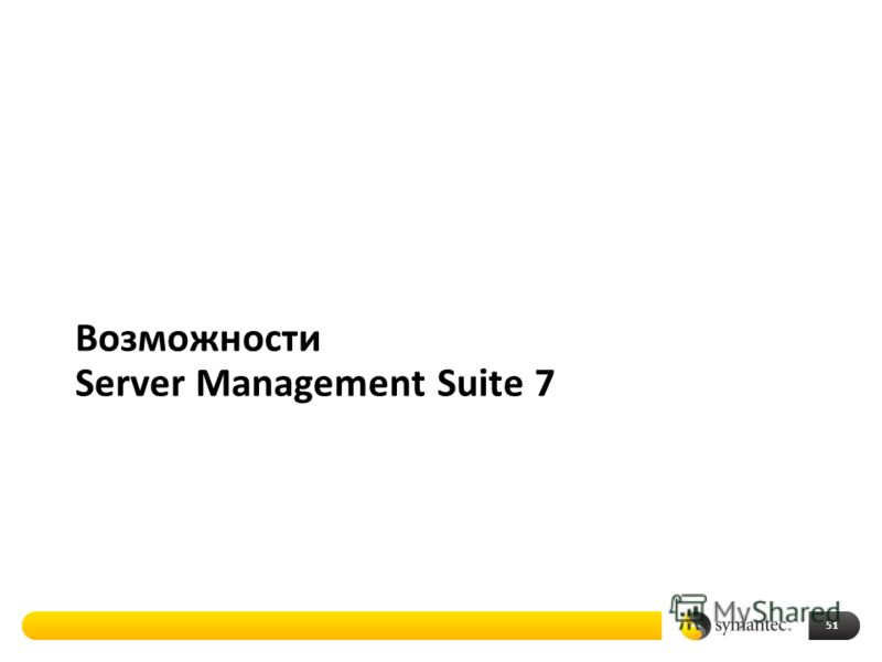 51 Возможности Server Management Suite 7