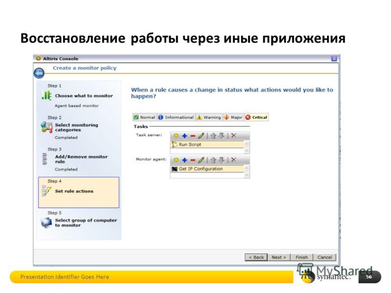 Восстановление работы через иные приложения Presentation Identifier Goes Here 56