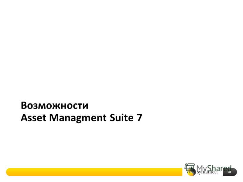 58 Возможности Asset Managment Suite 7