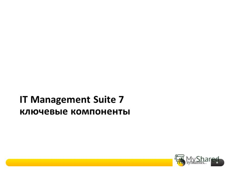 8 IT Management Suite 7 ключевые компоненты