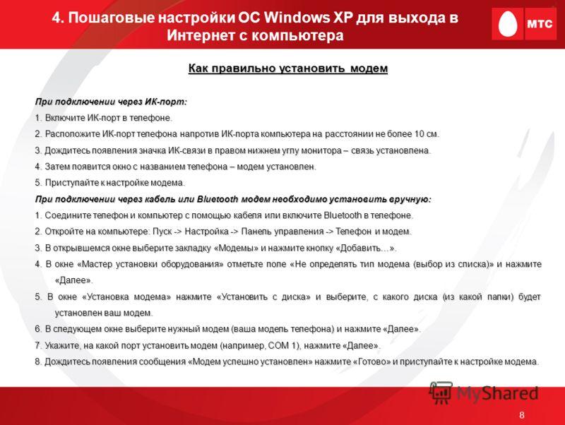 8 4. Пошаговые настройки ОС Windows XP для выхода в Интернет с компьютера Как правильно установить модем При подключении через ИК-порт: 1. Включите ИК-порт в телефоне. 2. Расположите ИК-порт телефона напротив ИК-порта компьютера на расстоянии не боле