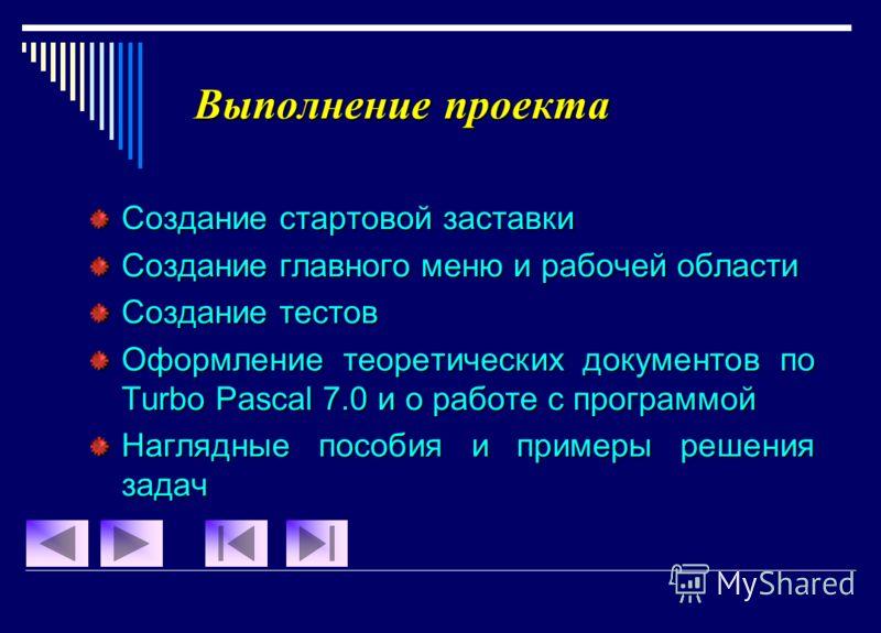 Постановка задачи Написать программу, в которой был бы доступно изложен теоретический материал по Turbo Pascal 7.0. А также к нему прилагался бы тест, в котором пользователь мог бы проверить на практике свои теоретические знания по данному языку прог