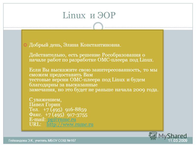 Linux и ЭОР Добрый день, Элина Константиновна. Действительно, есть решение Рособразования о начале работ по разработке ОМС-плеера под Linux. Если Вы выскажите свою заинтересованность, то мы сможем предоставить Вам тестовые версии ОМС-плеера под Linux