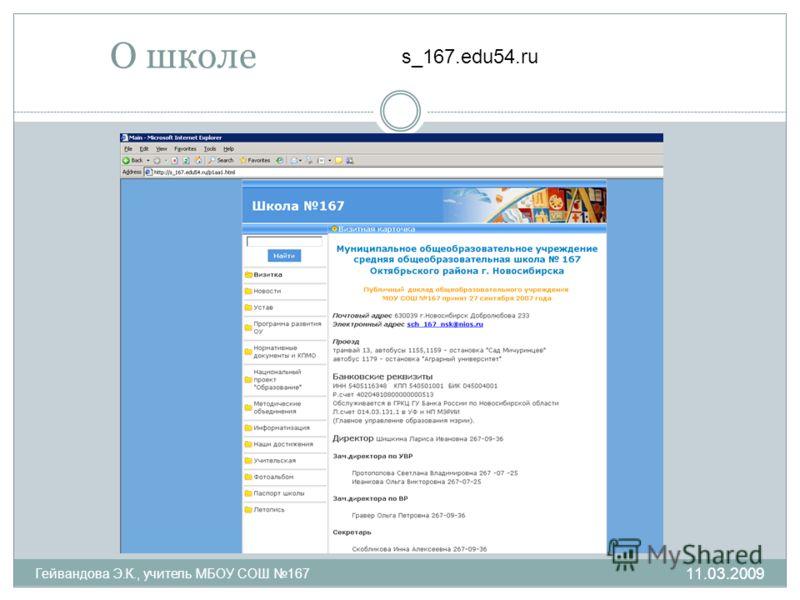 О школе s_167.edu54.ru Гейвандова Э.К., учитель МБОУ СОШ 167 11.03.2009
