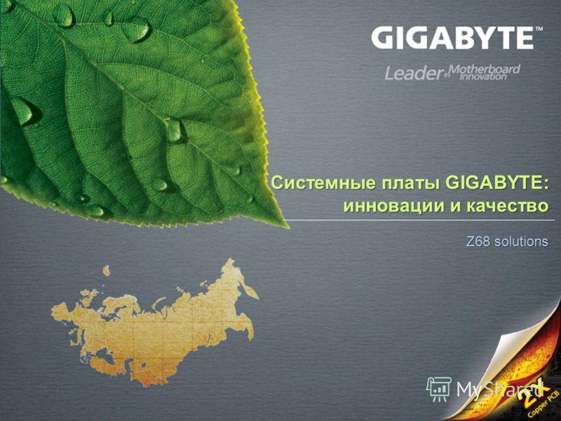 1 Системные платы GIGABYTE: инновации и качество Z68 solutions