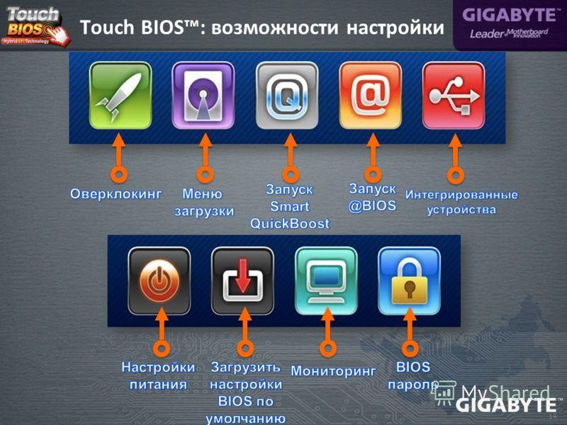 14 Touch BIOS: возможности настройки