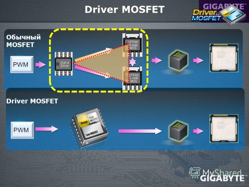 20 PWM Driver MOSFET Обычный MOSFET Driver MOSFET
