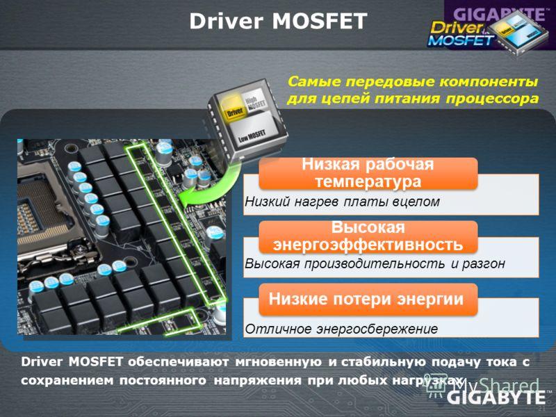 21 Driver MOSFET Самые передовые компоненты для цепей питания процессора Низкая рабочая температура Высокая энергоэффективность Низкие потери энергии Driver MOSFET обеспечивают мгновенную и стабильную подачу тока с сохранением постоянного напряжения