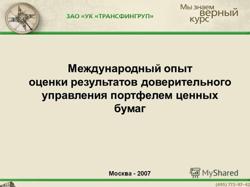 Международный опыт оценки результатов доверительного управления портфелем ценных бумаг Москва - 2007