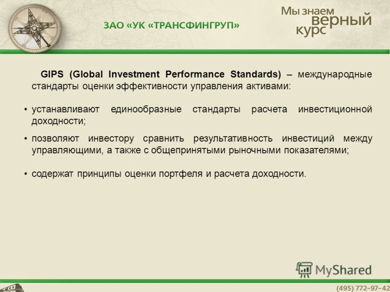 global investment performance standards gips pdf
