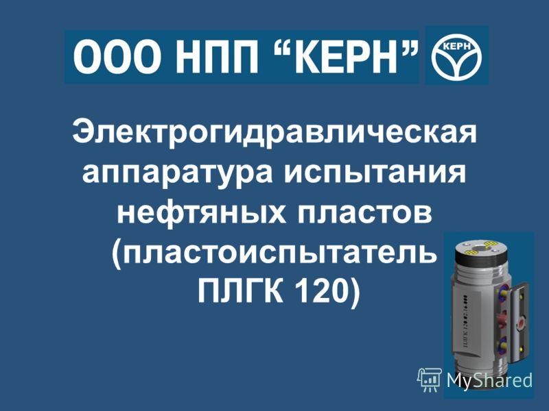 Электрогидравлическая аппаратура испытания нефтяных пластов (пластоиспытатель ПЛГК 120)