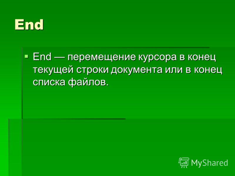 End End перемещение курсора в конец текущей строки документа или в конец списка файлов.