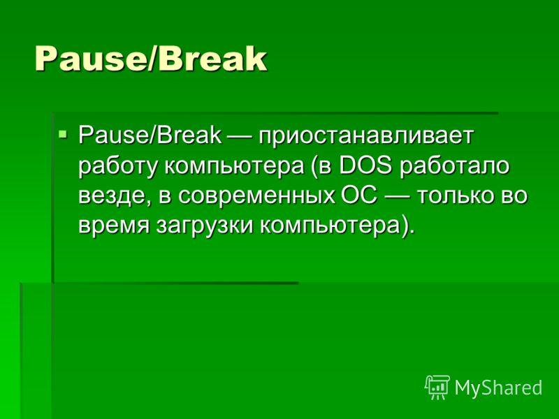 Pause/Break Pause/Break приостанавливает работу компьютера (в DOS работало везде, в современных ОС только во время загрузки компьютера). Pause/Break приостанавливает работу компьютера (в DOS работало везде, в современных ОС только во время загрузки к