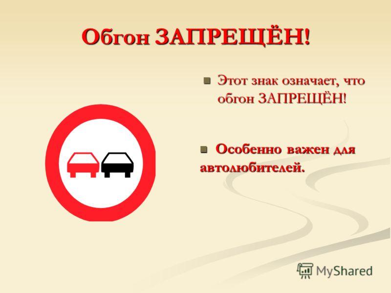 Ограничение скорости Этот знак означает, что скорость нужно снизить до определённого показателя. Этот знак означает, что скорость нужно снизить до определённого показателя. 40 Особенно важен для автолюбителей. Особенно важен для автолюбителей.