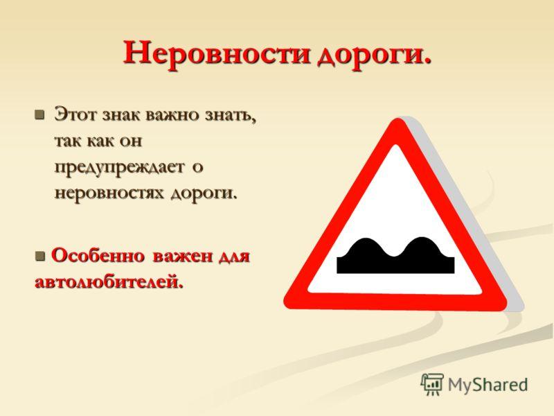 Дорожные работы. Этот знак показывает, что впереди идут дорожные работы, ремонт дороги. Этот знак показывает, что впереди идут дорожные работы, ремонт дороги. О Особенно важен для автолюбителей.