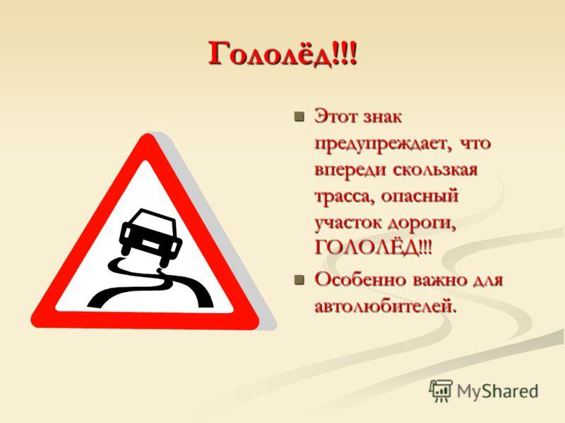 Неровности дороги. Этот знак важно знать, так как он предупреждает о неровностях дороги. Этот знак важно знать, так как он предупреждает о неровностях дороги. Особенно важен для автолюбителей. Особенно важен для автолюбителей.