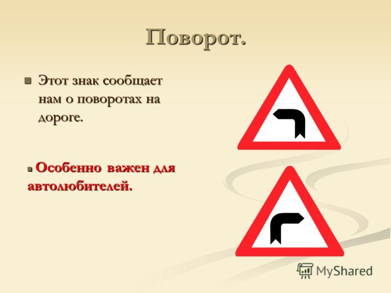 Извилистая дорога. Этот знак предупреждает о крутом изгибе дороги. Особенно важен для автолюбителей.