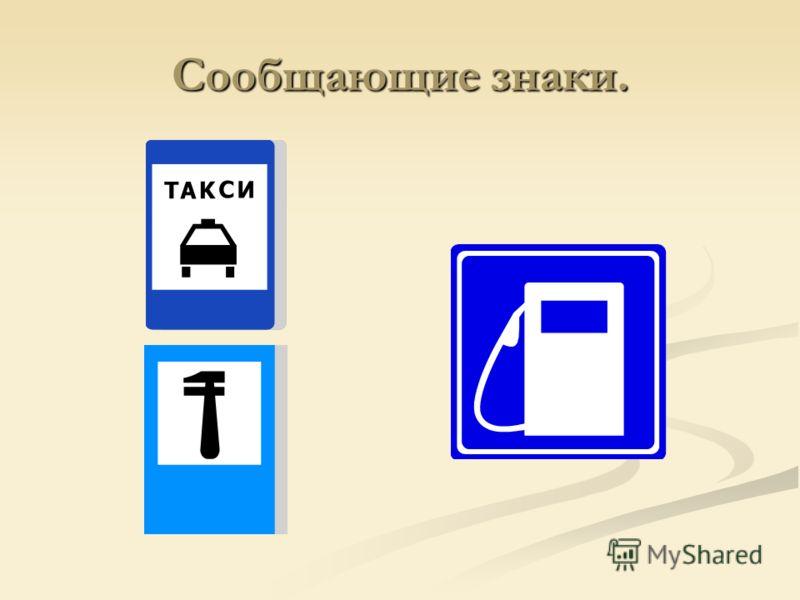 Поворот. Этот знак сообщает нам о поворотах на дороге. Этот знак сообщает нам о поворотах на дороге. Особенно важен для автолюбителей. Особенно важен для автолюбителей.