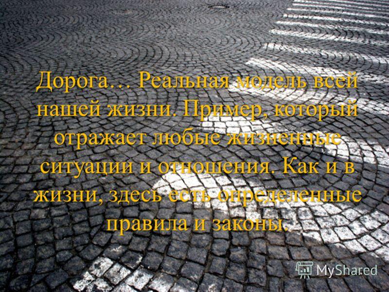 Дорога… Реальная модель всей нашей жизни. Пример, который отражает любые жизненные ситуации и отношения. Как и в жизни, здесь есть определенные правила и законы.