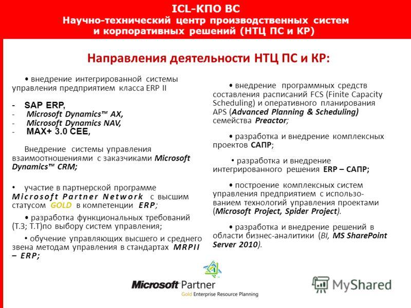 внедрение интегрированной системы управления предприятием класса ERP II -SAP ERP, - Microsoft Dynamics AX, - Microsoft Dynamics NAV, - МАХ+ 3.0 CEE, Внедрение системы управления взаимоотношениями с заказчиками Microsoft Dynamics CRM; участие в партне