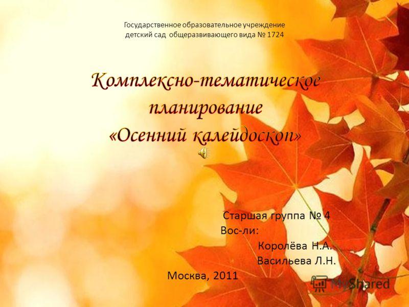 Старшая группа 4 Вос-ли: Королёва Н.А. Васильева Л.Н. Москва, 2011